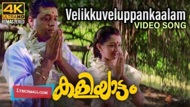 Photo of Velikku Veluppaankaalam Lyrics | Kaliyattam Movie Songs Lyrics