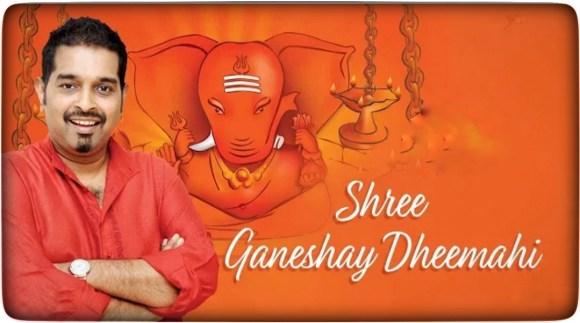 Shree Ganeshay Dheemahi Lyrics - Shankar Mahadevan