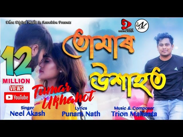 Neel Akash | Tumar Ukhahot Lyrics | Assamese Songs