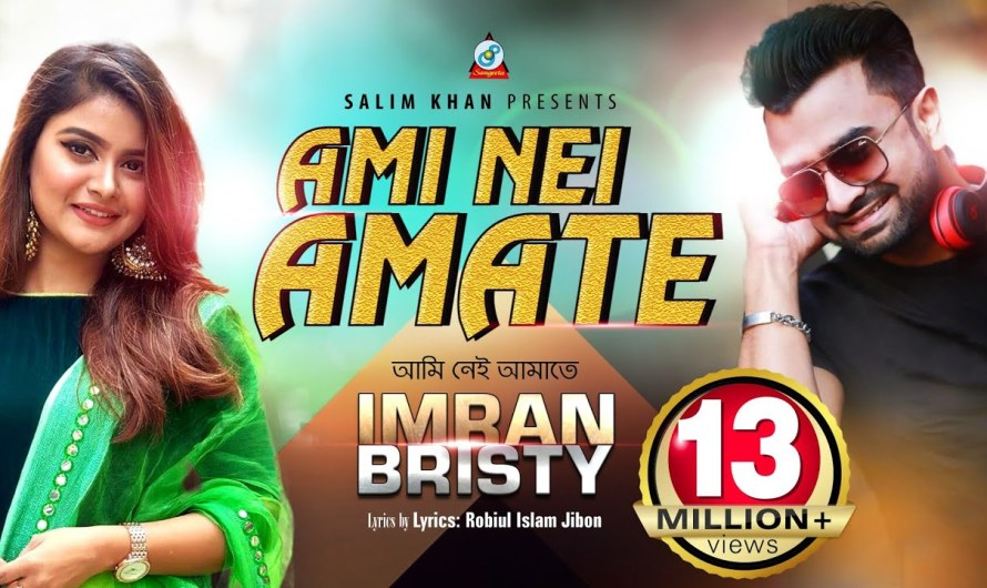 ami nei amate lyrics   Imran & Bristy   আমি নেই আমাতে
