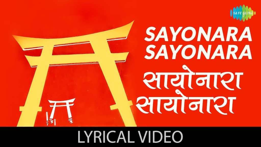 Sayonara Sayonara lyrics