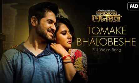 Piu Mukherjee| Tomake Bhalobeshe lyrics | Bengali Web Series