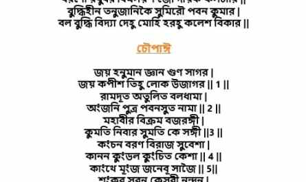 shee hanuman chalisa in bengali lyrics
