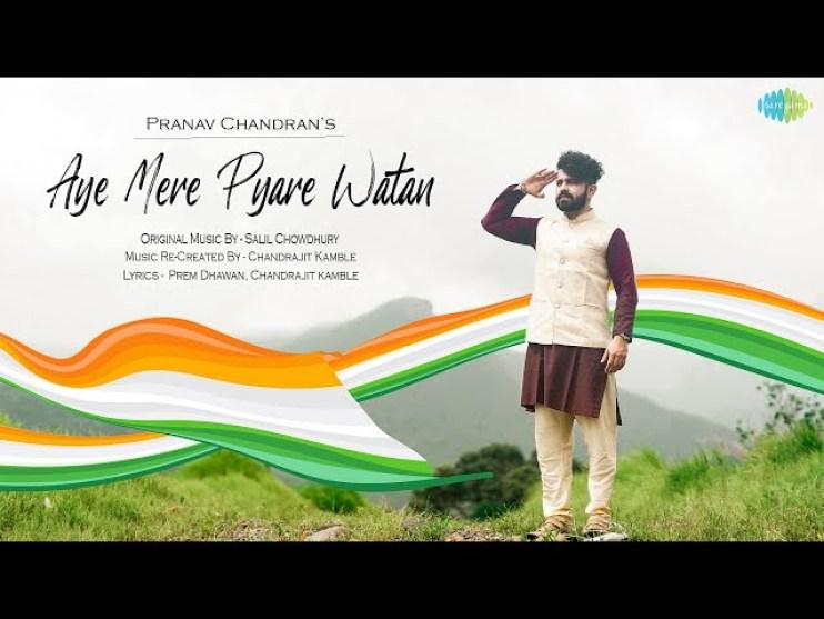 aye mere pyare watan lyrics by Pranav | patriotic song