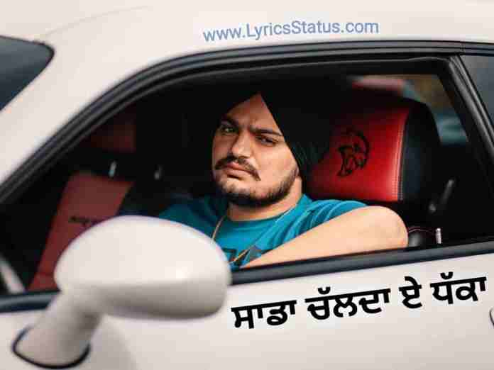 Sidhu Moose Wala New Song Dhakka Lyrics Status Black Background Video Download