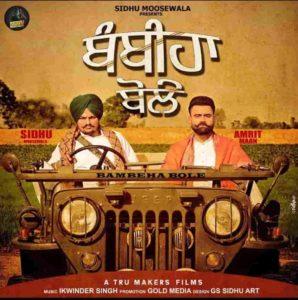 Amrit Maan Bambiha Bole Sidhu Moose Wala Lyrics Status Download Punjabi Song Ho giya murder Toot de ohle Ni Bambiha Bole whatsapp video