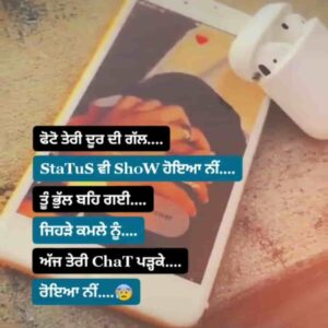 Teri Chat Pad Ke Sad Punjabi Love Status Video Download Photo taan teri door di gal Status vi show hoya ni Tu bhull beh gayi jehde kamle nu WhatsApp status video