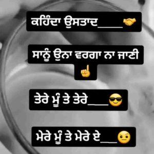 Asi Ohna Warge Ni Punjabi Attitude Status Video Download Kehnda ustaad Sanu ohna warga naa jaani Jo tere muh te tere Te mere muh te mere aa whatsapp status video.