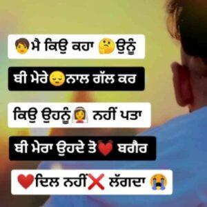 il Ni Lagda Sad Punjabi Love Status Download Video Main kyo kaha ohnu vi mere nal gall kar Kyo ohnu ni pta Vi mera ohde to bgair dil ni lagda