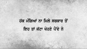 Sukh Sandhu Haq Lyrics Status Download Punjabi Song Hakk mangya naa mile sarkaar ton Eh ta jatta khohne painde ne WhatsApp video Black Status