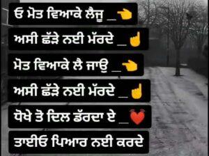 Dhokhe To Dil Darda Sad Punjabi Love Status Download Video Maut viyah ke leju Asi chhade ni marde Dhokhe ton dil darda ae Tahion pyar ni krde