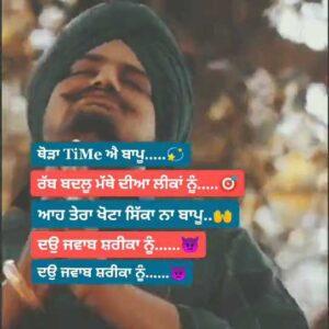 Baapu Tera Khota Sikka Punjabi Life Status Download Video Thoda time ae baapu Rabb badlu mathe diya leekan nu WhatsApp status video.