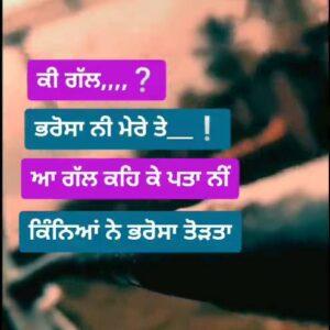 Bharosa Nahi Sad Punjabi Status Download Video Ki gal bhrosa ni mere te aha gal kehke pta ni kinnya ne bhrosa todta WhatsApp status video.