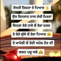 Dosti Rishta Pyar Punjabi Status Download Video Dosti rishta te pyar os insaan nal rkhi mittra WhatsApp status video