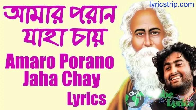 Amaro Porano Jaha Chay lyrics