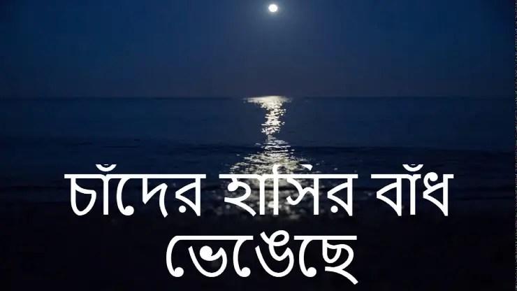 Chander Hasir Badh Vangeche lyrics