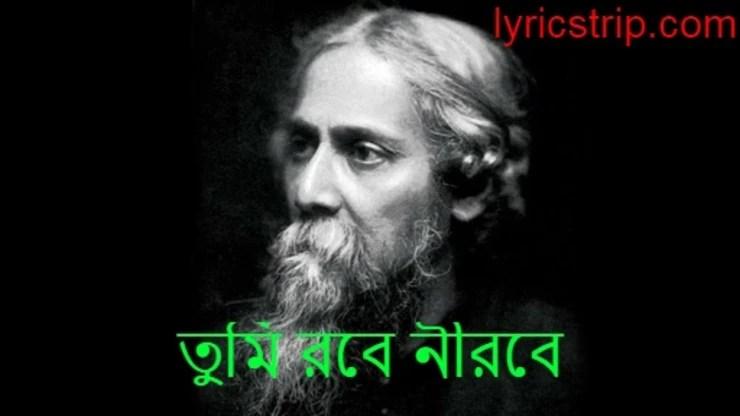 Tumi Robe Nirobe Lyrics