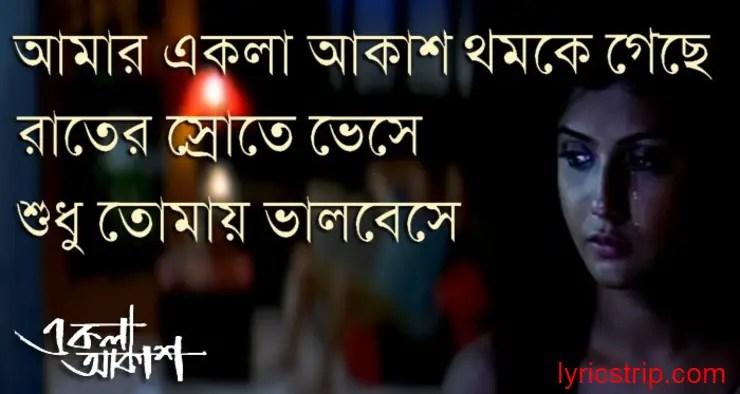 Amar Ekla Akash Lyrics