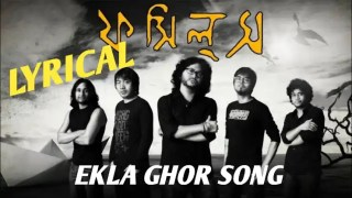 Ekla Ghor Lyrics