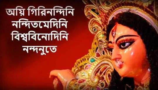 Aigiri Nandini Lyrics in Bengali