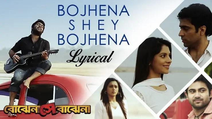 Bojhena Se Bojhena Lyrics