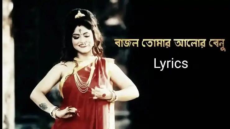 Bajlo Tomar Alor Benu Lyrics