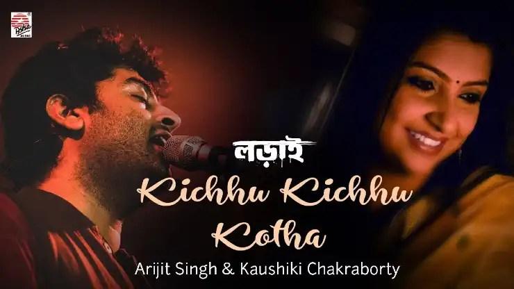 Kichu Kichu Kotha Lyrics