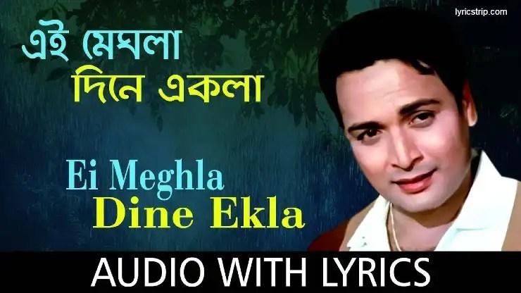 Ei Meghla Dine Ekla Lyrics