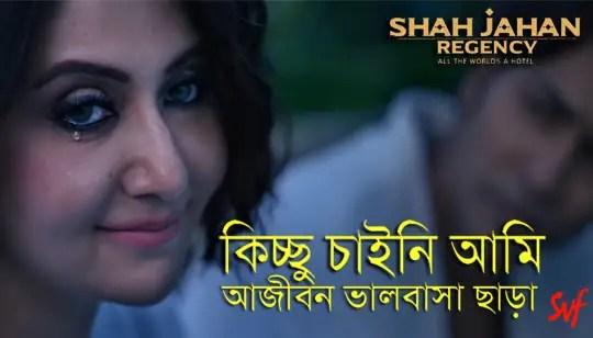 Kichchu Chaini Aami Lyrics
