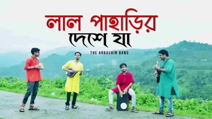 Lal Paharer Deshe Ja Lyrics