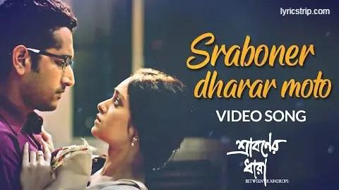 Sraboner Dharar Moto Lyrics