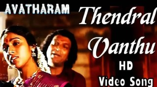 Thendral Vanthu Theendum Pothu Lyrics