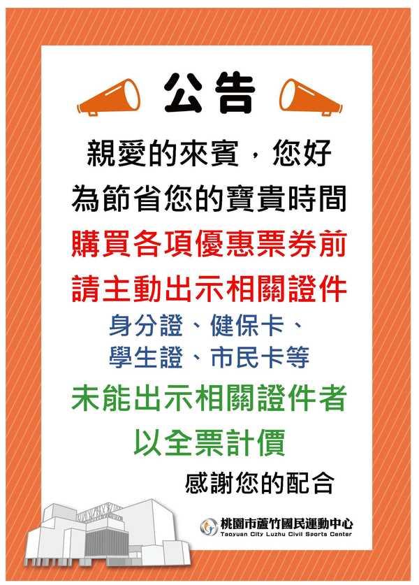 最新消息 桃園市蘆竹國民運動中心