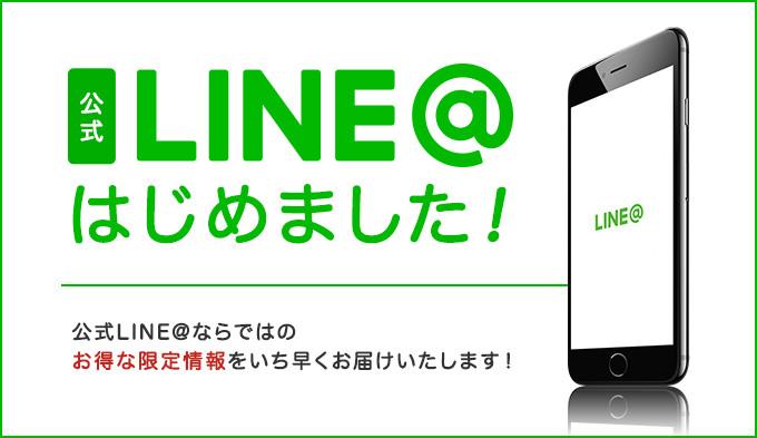 公式LINE@はじめました!