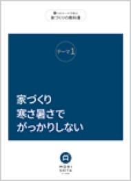モリシタアットホーム_家づくりの教科書
