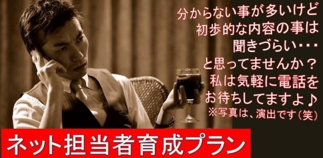 トップ画像_ネット担当者育成プラン_ワインバージョン