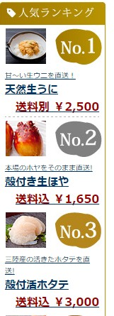 今のホームページ例「ヤマウチ鮮魚店」_ランキング