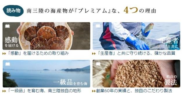 今のホームページ例「ヤマウチ鮮魚店」_4つの理由