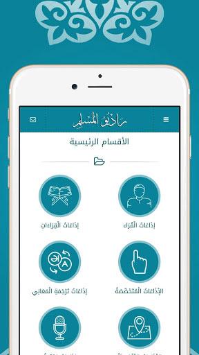 تطبيقات الأسبوع للأندرويد – باقة عربية وعالمية من البرامج المفيدة والممتعة !