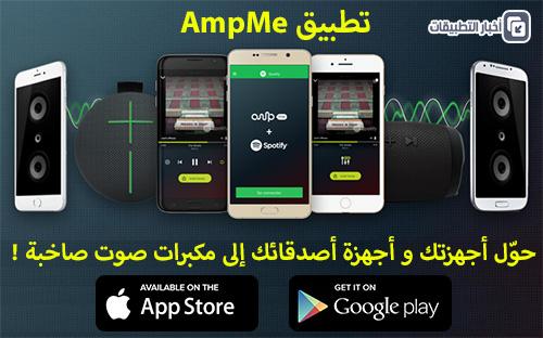 تطبيق AmpMe – حوّل أجهزتك و أجهزة أصدقائك إلى مكبرات صوت صاخبة !