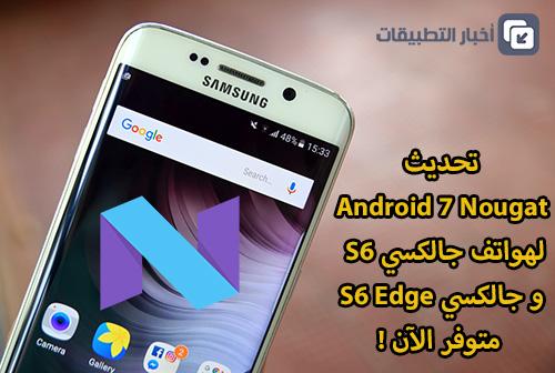 تحديث اندرويد 7 Nougat لهواتف جالكسي S6 و جالكسي S6 Edge متوفر الآن !