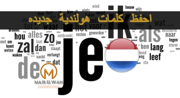 اختبار3: تدرب على كلمات هولندية جديده