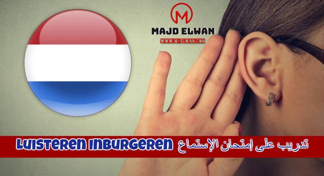 نموذج 1 : نموذج تدريبي في إمتحان الإستماع Luisteren Inburgeren
