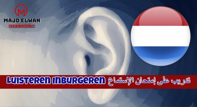 نموذج 2 : نموذج تدريبي في إمتحان الإستماع Luisteren Inburgeren