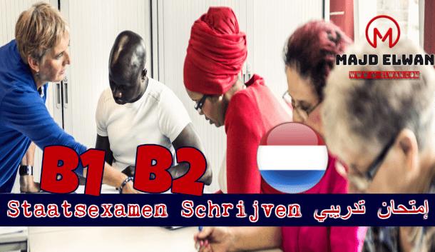نموذج 2 :  Schrijven Staatsexamen B1 - B2 إمتحان تدريبي