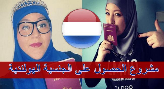 مشروع قرار منح الجنسية الهولندية