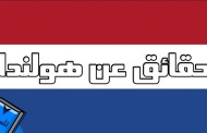 21 حقيقة عن هولندا يجب عليك معرفتهم