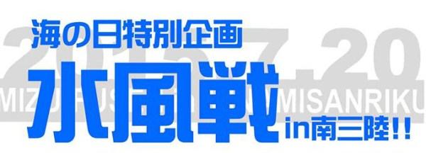 開催報告:水風戦大会
