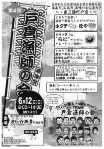 6/12(日) 第4回「戸倉漁師の会」開催