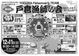 12/11(日)「第10回戸倉漁師の会 感謝祭」開催のお知らせ